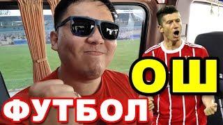 ⚽🏆🇰🇬 Футбол Ош Толугу менен | KGZ : UZB | Каналга жазылгыла | Эрмек Нурбаев | Алга Кыргызстан