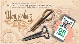 Шаң Қобыз  • Қазақ халық музыкалық аспаптар • Shan Kobyz • Kazakh folk musical instruments