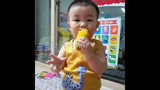 17개월아기,옥수수먹는영상,귀여운아기,의쭌일상