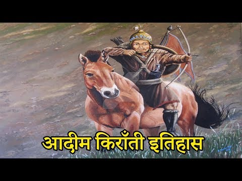 यस्तो छ कहिल्यै नखोजिएको किराँती इतिहास l Kirat History
