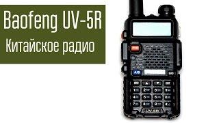 Baofeng UV-5R. Китайская радиостанция. Обзор. Сравнение с другими радио.