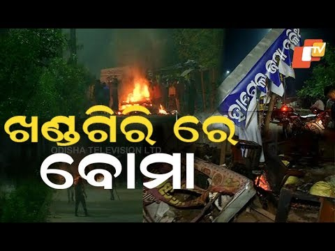 Violent Group Clash Breaks Out In Bhubaneswar; Police Conduct Flag March