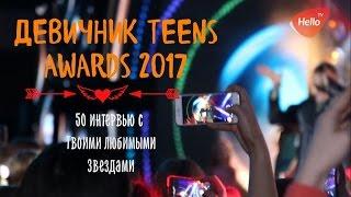 ДЕВИЧНИК TEENS AWARDS 2017 | ВСЕ ЗВЕЗДЫ ШОУ-БИЗНЕСА И YOUTUBE | АКАДЕМИЯ ИГОРЯ КРУТОГО