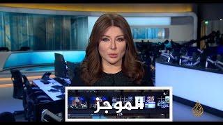 موجز الأخبار - العاشرة مساءً 25/02/2017