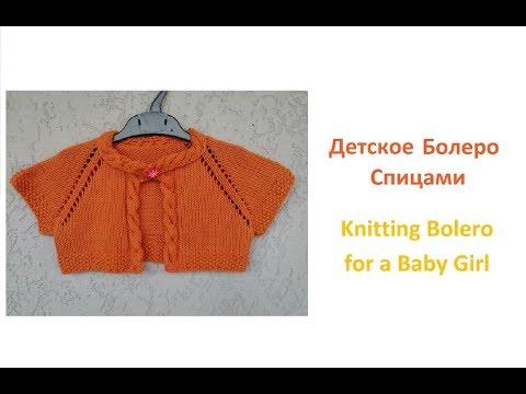 Как связать детское болеро спицами/How To Knit A Baby Girl Bolero