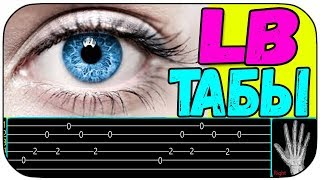 Как играть behind blue eyes на гитаре