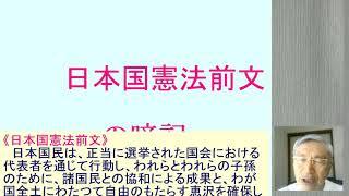 国 憲法 前文 日本