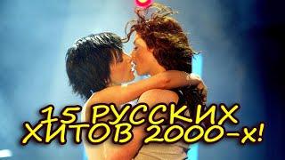 Русские хиты 2000-х лучшие песни, МУЗЫКА НУЛЕВЫХ!