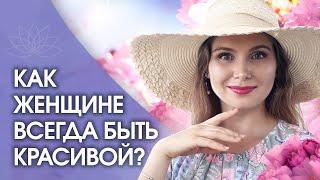 Как всегда быть красивой? Как женщине всегда быть красивой? От чего зависит женская красота?