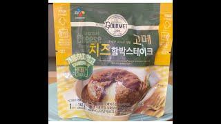210503 20:00  고메 치즈함박스테이크 활용법 …