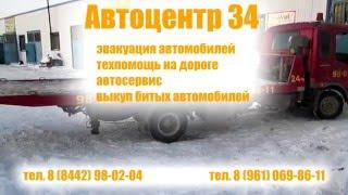 Наш эвакуатор в Волгограде работает круглосуточно. Тел. 8 (961) 069-86-11, 8 (8442) 98-02-04(, 2016-01-18T14:59:45.000Z)
