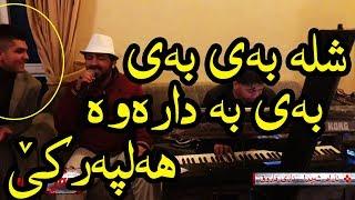 Aram Shaida 2018 ( Shla Bay Bay Bay Bay Ba Darawa ) Shazz - Track 4