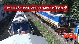 রেলওয়ের বহরে যুক্ত হচ্ছে নতুন ইঞ্জিন এবং বগি ! | Bangladesh Railway | Somoy TV
