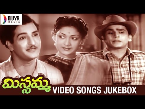 Missamma Telugu Movie  Full  Songs Jukebox  NTR  ANR  Savitri  Jamuna  SV Ranga Rao