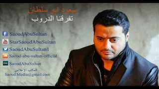 سعود ابو سلطان تفرقنا الدروب