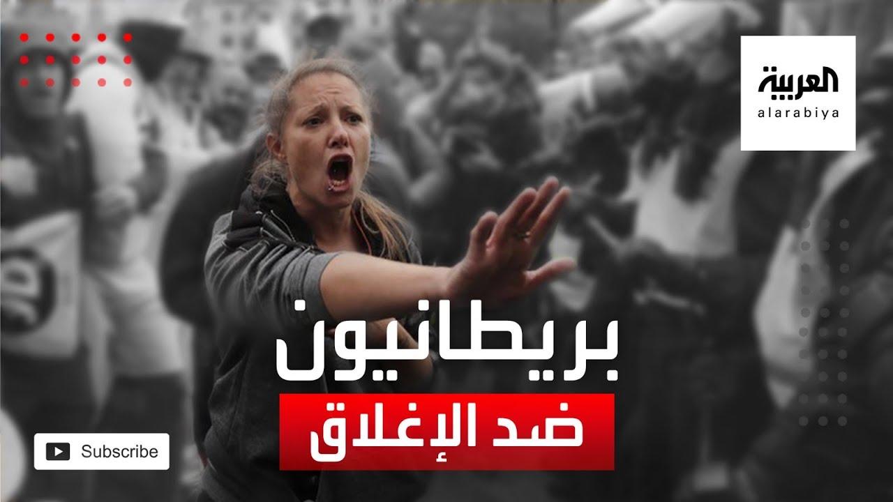 صورة فيديو : دون تباعد اجتماعي وكمامات.. البريطانيون يحتجون ضد قيود كورونا