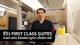 [spin9] รีวิว First Class Suites สายการบิน Asiana หรูหราสไตล์เกาหลี