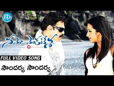 Namo Venkatesa - Ding Dong Video Song || Venkatesh, Trisha || Sreenu Vaitla || Devi Sri Prasad