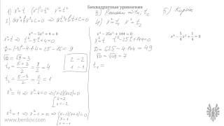 Что такое биквадратное уравнение и как его решать