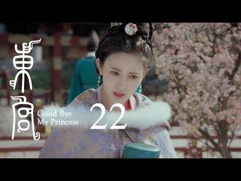 東宮 22 | Goodbye My Princess 22(陳星旭、彭小苒、魏千翔等主演)