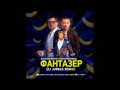 Дискотека Авария & Ярослав Евдокимов – Фантазёр (DJ JEDY Remix)....