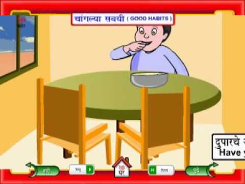 Learn Marathi | Good Habits | चांगल्या सवयी | Pioneers Educa