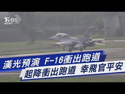 漢光預演 F-16衝出跑道 起降衝出跑道 幸飛官平安|TVBS新聞