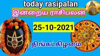 25.10.2021 ராசி பலன்/ 25.10.2021 horoscope in Tamil/ 25.10.2021 astrology in Tamil/ இன்றைய பலன்
