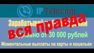 Константин Мальцев говорит правду о заработке на IP Телеком от 30000 руб. в день? Честный отзыв.