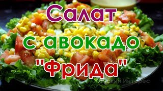 """🥗 Салат с авокадо """"Фрида"""""""