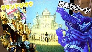 恐竜グリードと対決2回目!ガンバライジングZB5弾