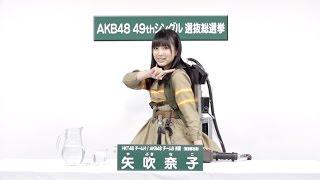 AKB48 49thシングル 選抜総選挙 アピールコメント HKT48 チームH / AKB4...