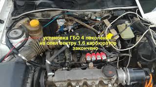 Установка форсуночный газ на опел вектру 1.6 карбюратор