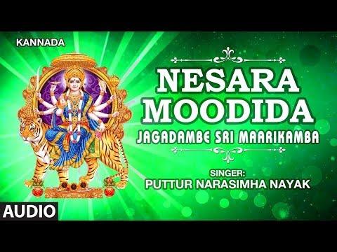 Nesara Moodida Song | Jagadambe Sri Maarikamba | Puttur Narasimha Nayak | Kannada Devotional Songs