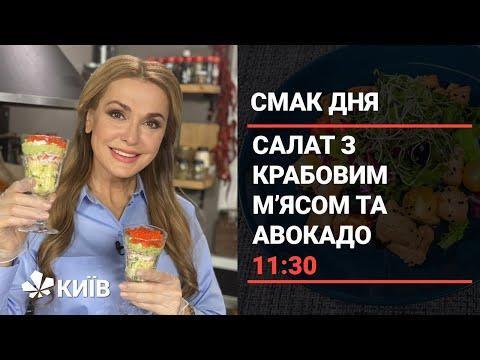 Телеканал Київ: Середземноморський салат - рецепт від Ольги Сумської (Смак дня 10.12.20)