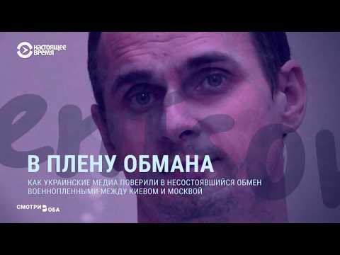 Пропаганда и обман | СМОТРИ В ОБА | №138
