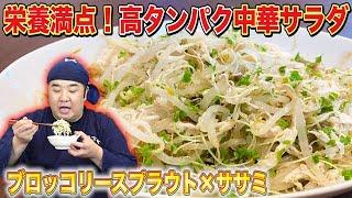 ダイエットにもってこい!スプラウトサラダを作って満腹になりました!
