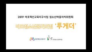 청소년마을자치위원회 '투게더' 활동 엿보기!!(2019…