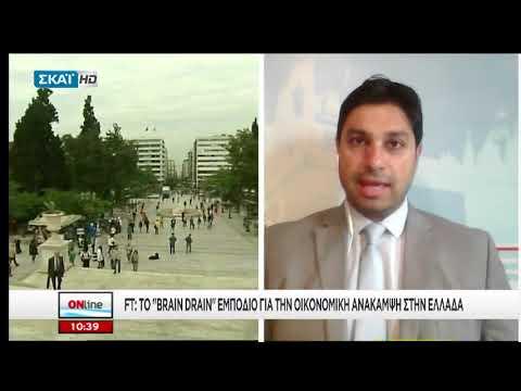 ONLINE   FT: Το brain drain εμπόδιο για την οικονομική ανάκαμψη στην Ελλάδα   16/08/2018