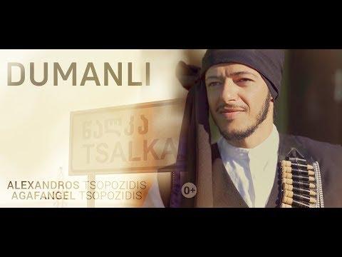 Смотреть клип Alexandros Tsopozidis & Agafangel Tsopozidis - Dumanli