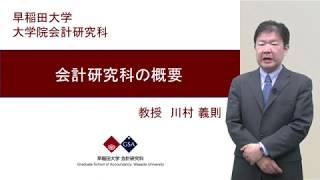 【早稲田大学】大学院会計研究科紹介
