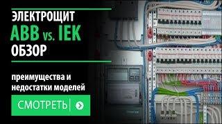 Электрощит ABB против IEK(Выбираем электрощиток. Сегодняшние подопытные - щиток от ABB и IEK. Сравниваем два щитка, ищем достоинства..., 2016-03-26T18:51:09.000Z)