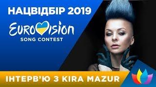 ЄВРОБАЧЕННЯ-2019 KiRA MAZUR ІНТЕРВ