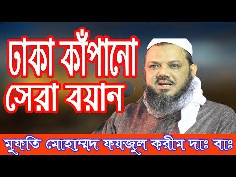 ঢাকা কাঁপানো ওয়াজ Mufti Foyzul Karim Bangla New Waz
