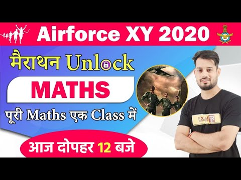 Air force X/Y 2020 || मैराथन Unlock || Maths || By Vivek Rai Sir || पूरी Maths एक Class में