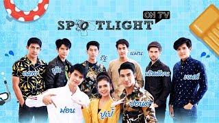 SPOTLIGHT ON TV EP.58   นักแสดงสังข์ทอง   Ch7HD