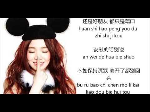 Kimberley Chen - 分手說愛你 (Fen shou shuo ai ni) LYRICS / PINYIN