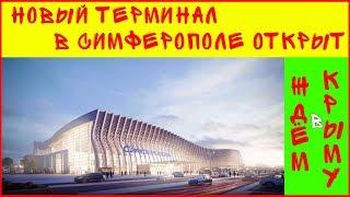 КРЫМСКАЯ ВОЛНА / Первые пассажиры / Встретил всех Крымских блогеров
