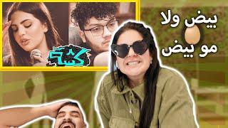 ردة فعلنا على اغنية احمد ابو الرب كشة | بيض ولا مو بيض 😂
