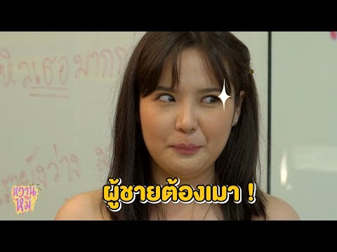 หวานหมี Special Clip แอนนี่ ราชินีแห่งวงการทำขนม (พัง!)